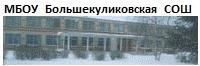 МБОУ Большекуликовская СОШ